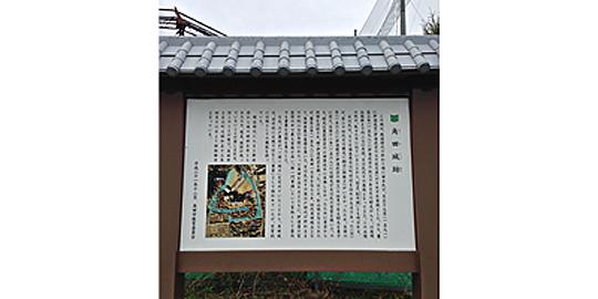 「角田城跡」の写真