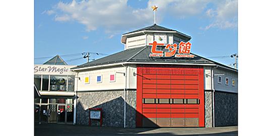 「鐘崎笹かま館」の写真