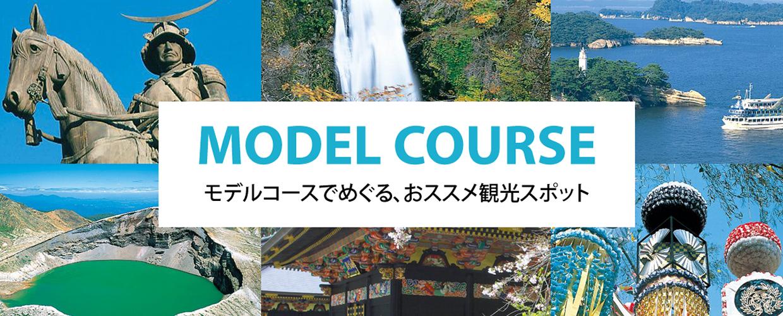 観光モデルコース