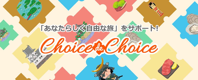 Choice de Choide