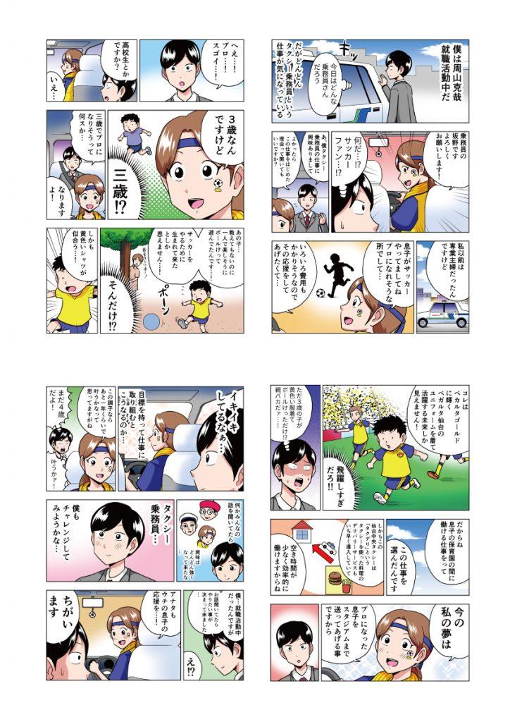 『仙台中央タクシー物語 その3』